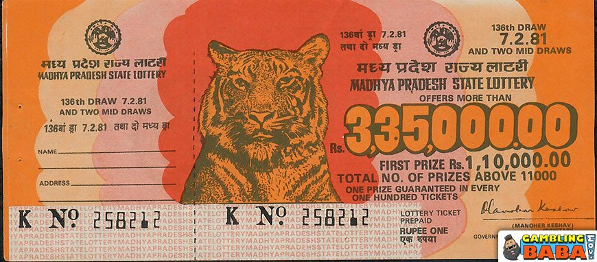 Pradesh-State-Lottery-ticket-front-side